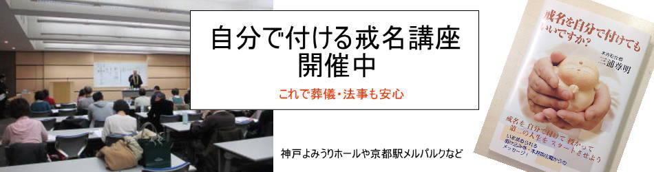 戒名は3万円のみ